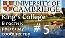 145. King's College - Cambridge University. Кембриджский Университет.