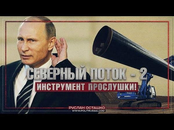 Северный Поток - 2 - инструмент прослушки! (Руслан Осташко)