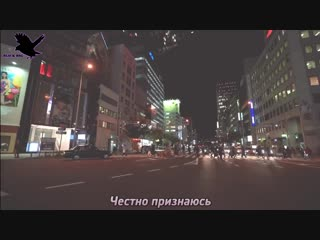 [G.C.F in Tokyo] Martin Garrix & Troye Sivan - There For You(рус караоке от BSG)(rus karaoke from BSG)