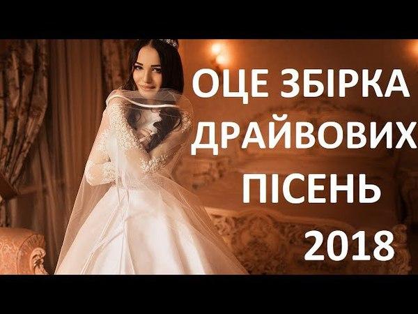 ЗБІРКА Весільних Пісень 2018 Тільки Танцювальні ДРАЙВОВІ Пісні Весільна Музика Wedding song