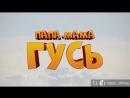 Natan о новом мультфильме «Папа-Мама Гусь»
