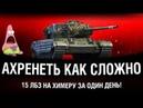 15 ЛБЗ 2.0 НА ХИМЕРУ ЗА ДЕНЬ - МЕГАПОТ