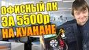 Сборка офисного ПК за 5.5К рублей на Хуанане (не топ за свои деньги)