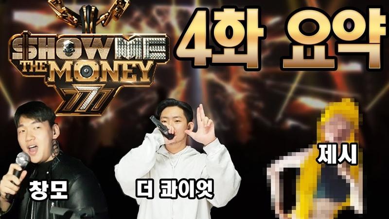 쇼미더머니 7 4화 5분 요약 (Feat.제시, 던밀스, 스윙스, 나플라 등) 쿠키 영상