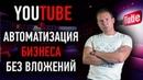Деньги на автомате без вложений! YouTube для бизнеса. Привлечение клиентов