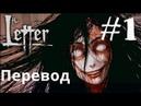 Визуальные новеллы на русском The Letter - Horror Visual Novel Письмо Прохождение 1