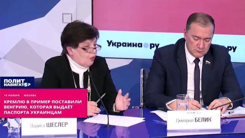Кремлю в пример поставили Венгрию, которая выдаёт паспорта украинцам