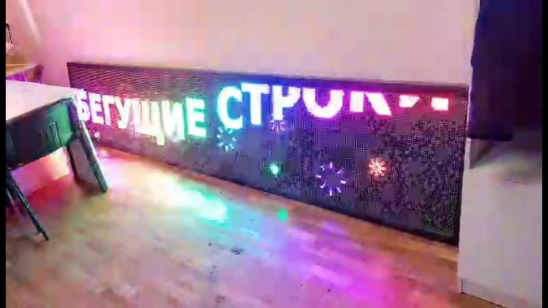 Цветная бегущая строка | Типография MG-Group Челябинск