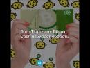 Бот «Tippr» для Bitcoin Cash набирает обороты