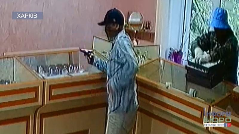 Поліцейські Харківщини затримали зловмисників, які пограбували ювелірний магазин