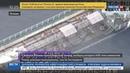 Новости на Россия 24 • У берегов Японии тонет судно с сотнями тонн химикатов