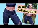 10 MIN FULL BODY HIIT WORKOUT | Intense Fat Burning Circuit Training - No Equipment - Weight Loss