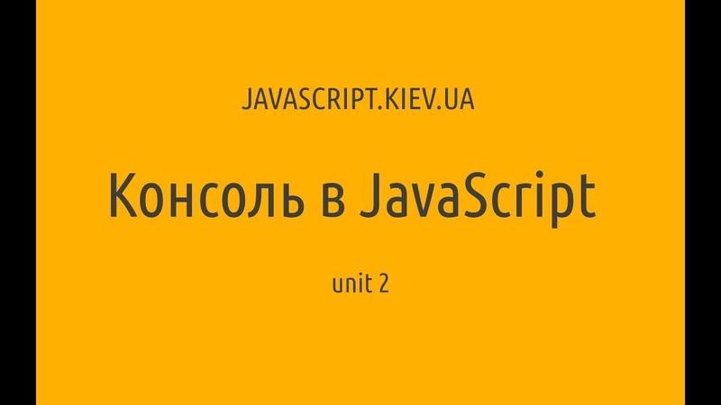 Консоль в JavaScript Unit 2 Измеряем производительность