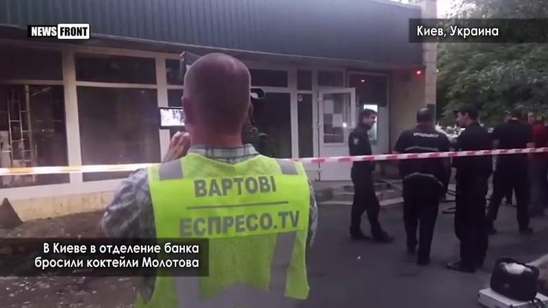 В Киеве в отделение банка бросили коктейли Молотова