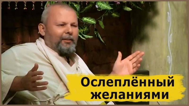Авадхут Махарадж о фильме Ослепленный желаниями