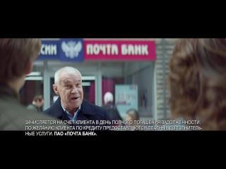 Кредит в Почта Банке под 12,9% годовых с услугой Гарантированная ставка