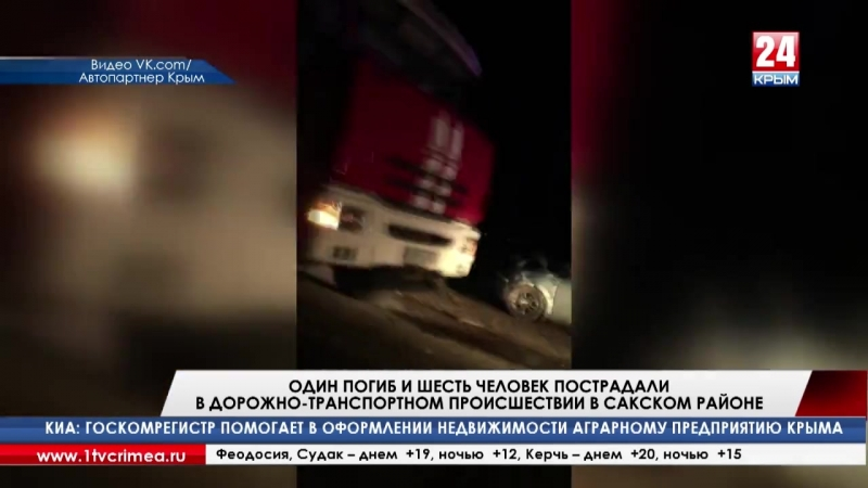Один погиб и шесть человек пострадали в дорожно-транспортном происшествии в Сакском районе