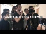 Съемка на хромакей в киношколе АУРУМ