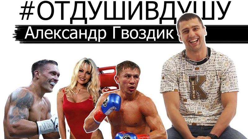 Александр Гвоздик про бой Усика в Москве, тупых боксеров, уличный нокаут и стон Маши Шараповой