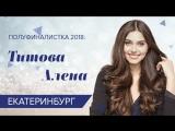 Титова Алена - полуфиналистка Мисс Офис-2018 г. Екатеринбург