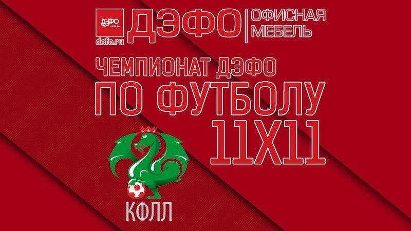 КФЛЛ 2018 Чемпионат ДЭФО Серия В Танкодром РАТАР 1 0