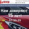 Автосалон Вологда Бумер