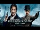Шерлок Холмс Игра теней 2011 HD Рейтинг Кинопоиска 7.9