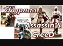 Assassin's Creed Журнал и Фигурка