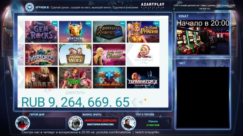 ♣ Играем в Онлайн казино Розыгрыш 3000 рублей среди зрителей AzartPlay