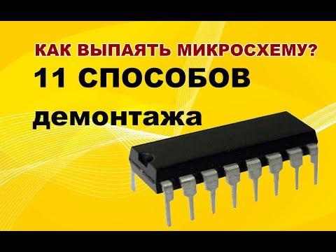 Учимся паять. Урок по пайке. Как выпаять микросхему? How To Desolder Electronic Parts