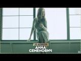 CABARET SHOW GIRLS - АННА СЕМЕНОВИЧ Teaser 4 | 20 АПРЕЛЯ 2018