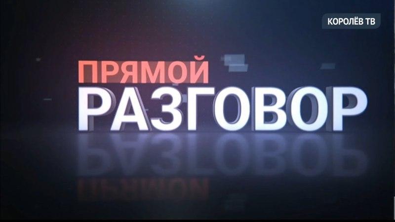 Прямой разговор лидер клуба Крути педали Королёв Сергей Краснов