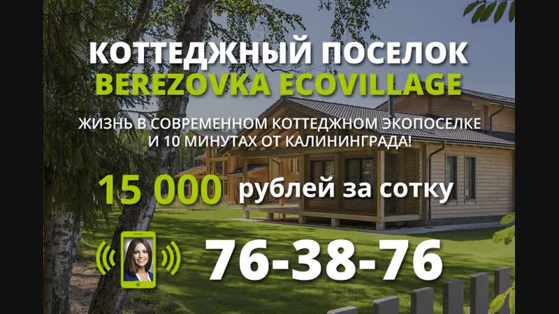 Земельные участки в коттеджном поселке Berezovka Ecovillage