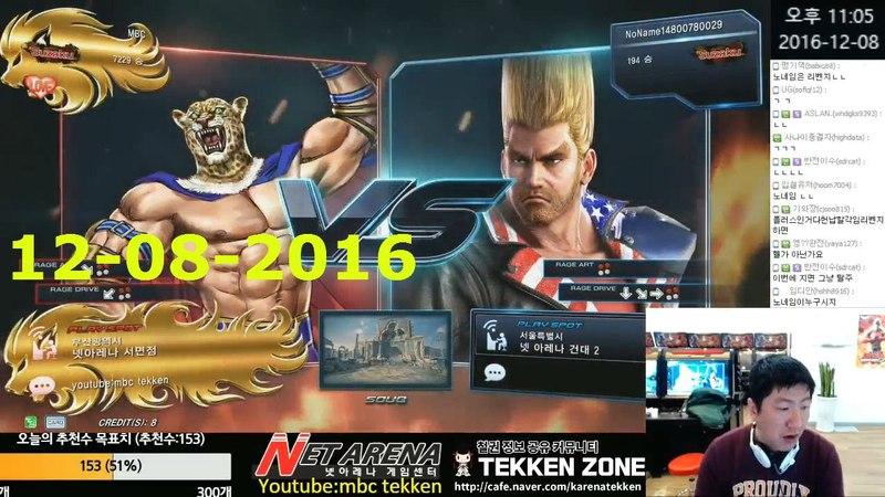 [Tekken 7 FR]MBC(King) vs Porsche(Paul) 1282016 엠아재(킹) vs 포르쉐(폴) 鉄拳7FR 철권7FR