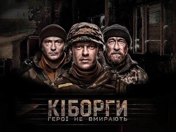 Кіборги (Фільм 2018 Film) Кіборги ДАП Кіборг Кіно_UA
