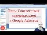 Типы Соответствия ключевых слов в Google Adwords