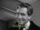Доктор Джекилл и мистер Хайд (1941) - Dr. Jekyll and Mr. Hyde original sub rus
