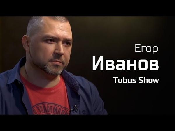 Егор Иванов. По-живому