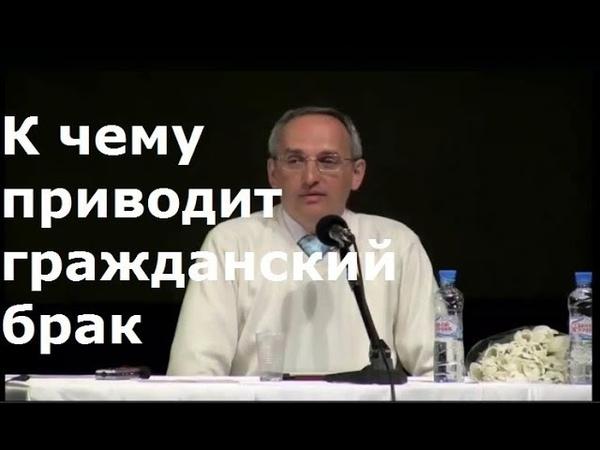Торсунов О.Г. К чему приводит гражданский брак