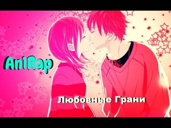 An1rap (ft.Profa) - Любовные Грани (rap amv) 3/12