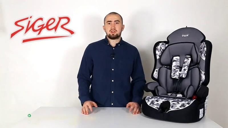 Автокресло 9 36 кг 1 2 3 группы Обзор детского кресла Siger Драйв