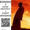 Медитация Випассана в Центре СемиЗнание