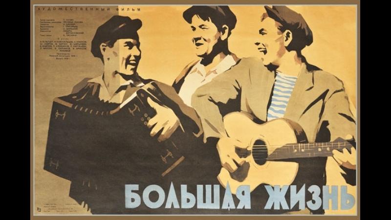 х ф Большая жизнь серия 2 1946 СССР