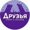 ДРУЗЬЯ хостелы в Санкт-Петербурге Питере СПб
