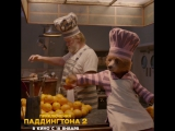 ПРИКЛЮЧЕНИЯ ПАДДИНГТОНА 2 - Брендан Глисон