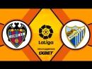 Леванте 1:0 Малага | Испанская Ла Лига 2017/18 | 33-й тур | Обзор матча