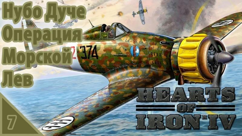 Hearts of Iron IV Нубо Дуче Операция морской лев 7