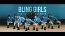 여중생들의 끝장 칼군무 TEEN's PERFECT POWERFUL DANCE   블링걸스 BLING GIRLS   Filmed by lEtudel