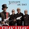 Концерт группы Пикник в Брянске
