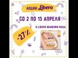 Акции Libero 2-15 апреля